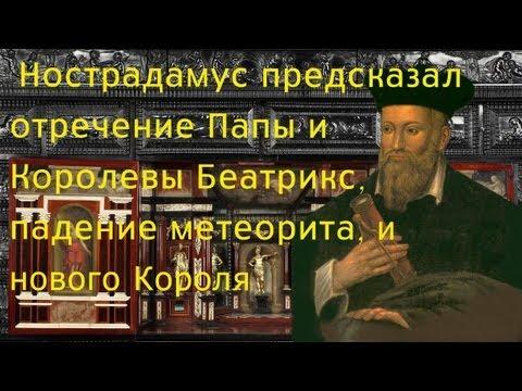 Предсказания Нострадамуса на 2013 год Новый КОРОЛЬ ♛ Отречение Папы и Королевы, Метеорит