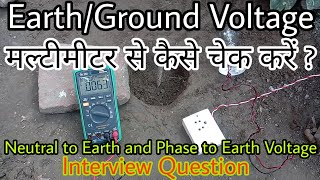 Earth Voltage and Earthing, Voltage Neutral to Earth and Earth to Phase |HINDI| #Earth_Voltage