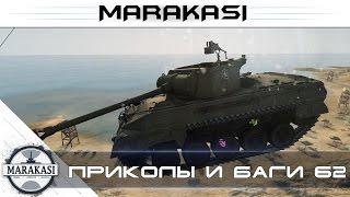 World of Tanks отборные приколы и баги, эпичные выстрелы 62
