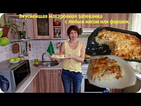 Запеканка из макарон с курицей - кулинарный рецепт