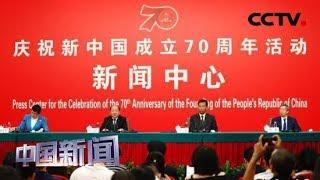 [中国新闻] 庆祝新中国成立70周年活动新闻中心举行首场新闻发布会 | CCTV中文国际