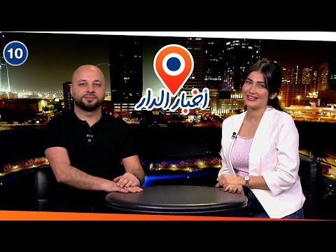 في أخبار الدار: إقبال كبير على حملات التلقيح في العراق ولبنان.