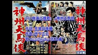 神州天馬侠 | 映画の動画・DVD -...