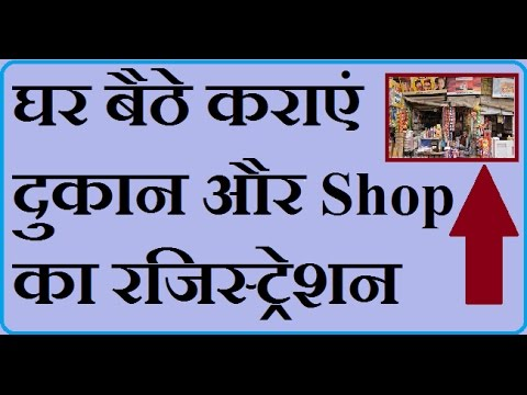 apne dukan and shop  ka registration kaise kare mumbai and all india hindi tip