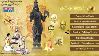 Paadana Telugu Paata Songs - Juke Box - SP Balasubrahmanyam, Bhudevi