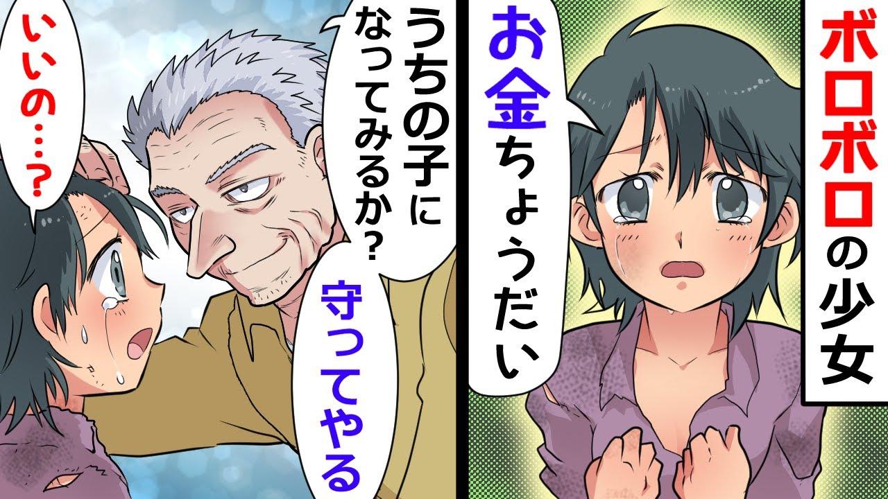 【アニメ】ボロボロの少女「お金ほしい」爺さん「うちの子になるか?」少女「いいの?」
