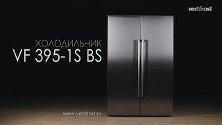 Vestfrost VF 395-1 SBS - відеоогляд холодильника Side by Side (сайд бай сайд)