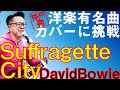 アンコール~David Bowie/Suffragette City