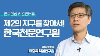 연구현장 리얼인터뷰 : 한국천문연구원