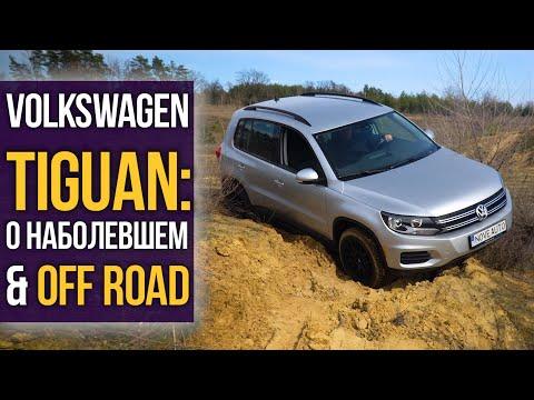 Volkswagen TIGUAN: о наболевшем + OFFROAD