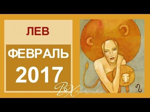 Гороскоп на 2017 год - для знака зодиака Лев - Гороскопы