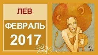 Гороскоп ЛЕВ Затмения Февраль 2017 от Веры Хубелашвили
