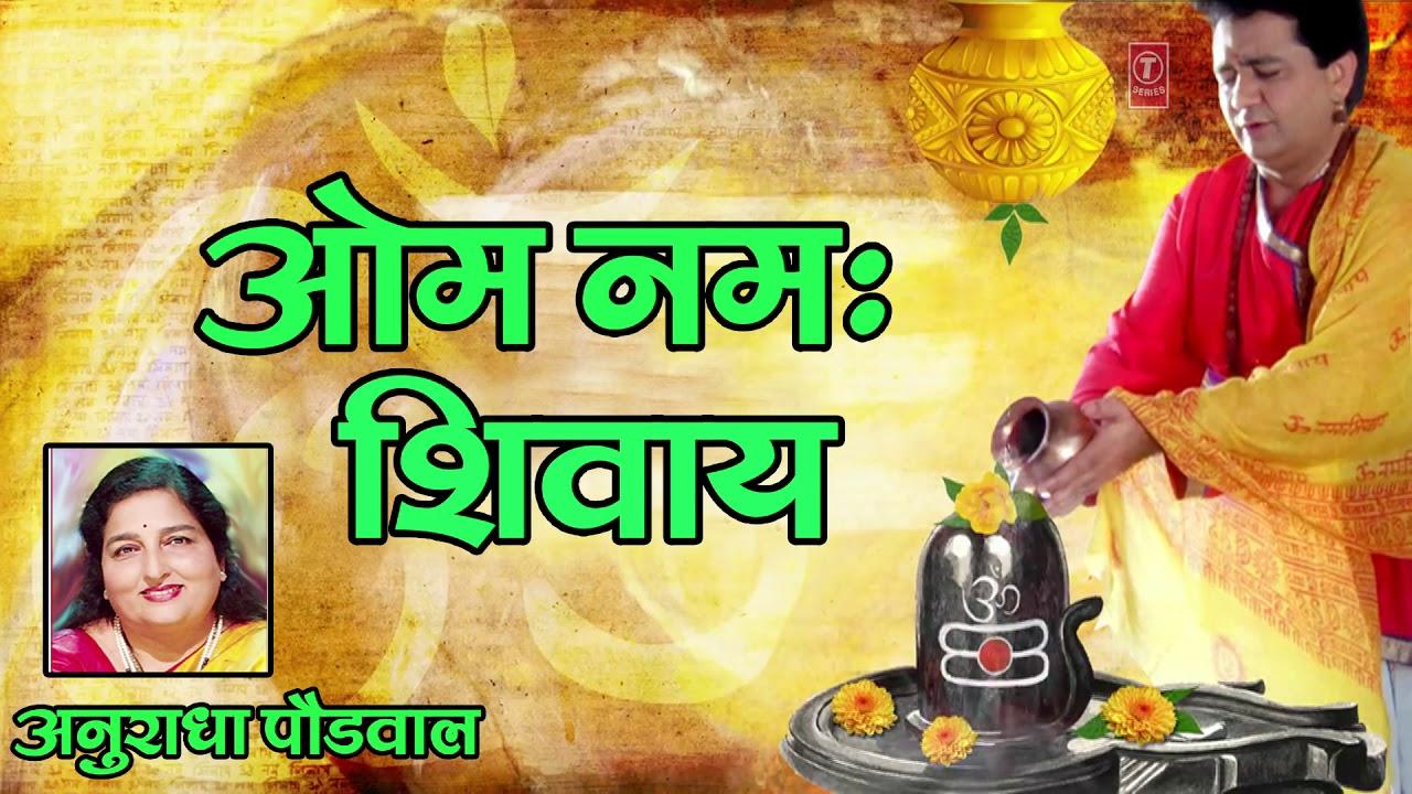 Om Namah Shivay (Dhun) - Anuradha Paudwal - AllMusic