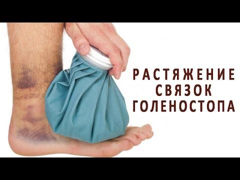 Медиальная связка голеностопного сустава болит
