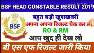 Bsf head constable answer key 2019, bsf head constable result, bsf head constable cotoff, bharatarmy
