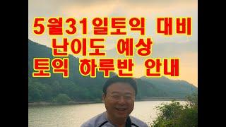 생) 5월31일토익 예상과 5월30일  김대균 토익 하…