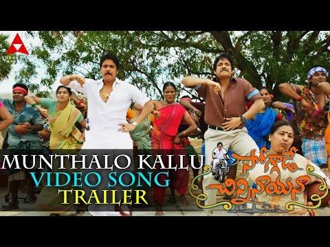 Munthalo Kallu Video Song    Soggade Chinni Nayana    Nagarjuna, Ramya Krishnan, Lavanya Tripathi