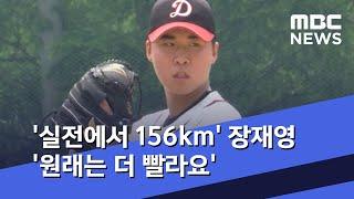 '실전에서 156km' 장재영 '원래는 더 빨라요' (…