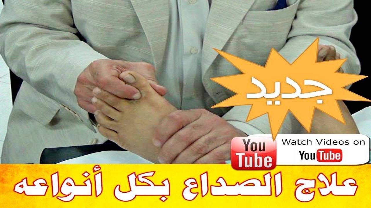 تقنية إزالة أوجاع الرأس من القدمين الصداع النصفي الم الشقيقة الصداع النوبي الصداع العنقودي Youtube