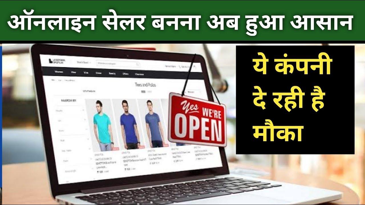 ऑनलाइन सेलिंग बिजनेस से घर बैठे लाखों कमायें how start online selling business