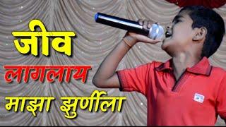 जीव लागलाय माझा झुर्णीला ! सुंदर आश्या बाल कलाकारां च्या आवाजात ! Sonu sathe yancha live show
