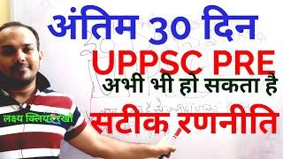 UPPSC PRELIMS सिर्फ इतना तो जरूर पढ़ें SMART STRATEGY UPPCS UP PCS PSC EXAM ONLINE PREPARATION