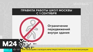 Собянин рассказал о требованиях к школам и ученикам - Москва 24