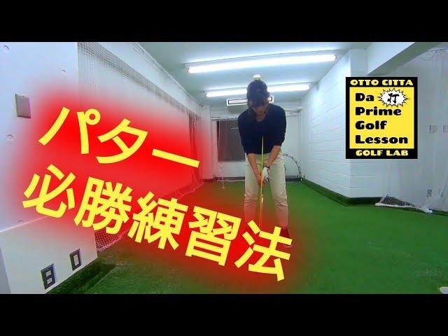打プライム8 パター必勝練習法