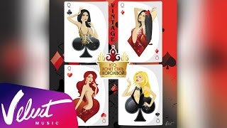 Аудио: Винтаж - Кто хочет стать королевой