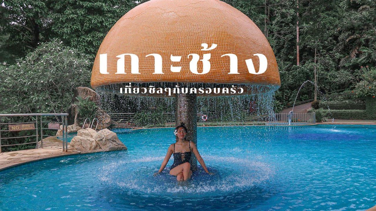 [Vlog] เที่ยวเกาะช้างชิลๆ ใส่ชุดว่ายน้ำครั้งแรกด้วย 5555 Knack Chira