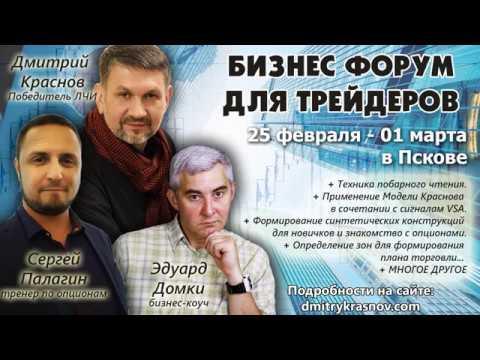Бизнес форум для трейдеров. 25 февраля - 01 марта. Псков.