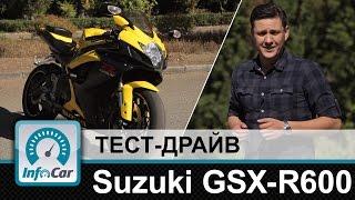 Suzuki GSX R600   тест драйв InfoCar ua