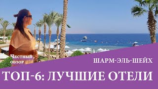 ТОП 6 Лучших отелей Шарм Эль шейха 2020 2021
