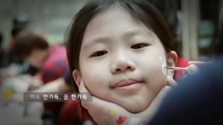 [홀트아동복지회] 꿈동이캠프 1분영상 2015