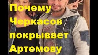 ДОМ-2 Новости. Почему Андрей Черкасов покрывает Александру Артемову. ДОМ-2, ТНТ