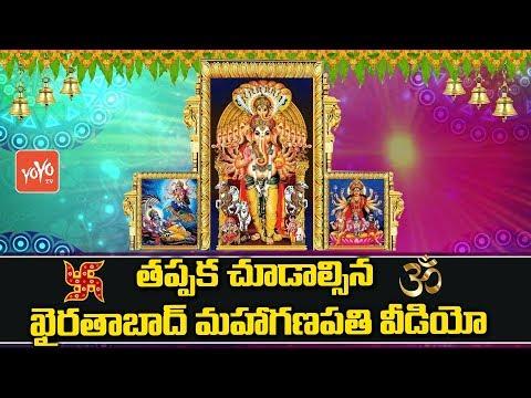 khairatabad-ganesh-2019-video- -ganesh-songs-2019- -vinayaka-songs- -yoyo-tv-channel