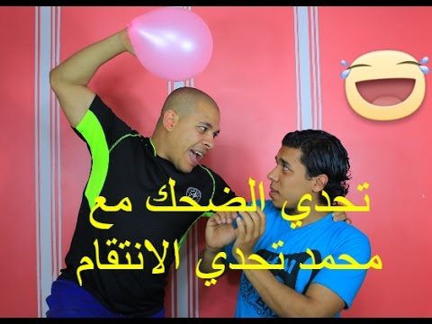تحدي الضحك مع محمد تحدي الانتقام جامد جدااا