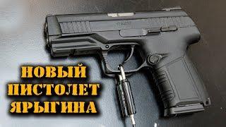 Новинка! МПЯ - Пистолет Ярыгина Модернизированный и компакт версия. Концерн Калашников на Армии-2018