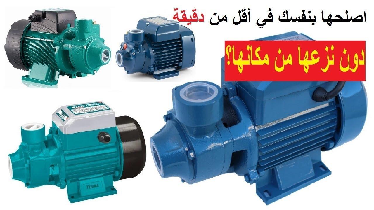 حيلة بسيطة لاصلاح مضخة الماء المنزلية دون نزعها من مكانها How To Repair Household Water Pump Youtube