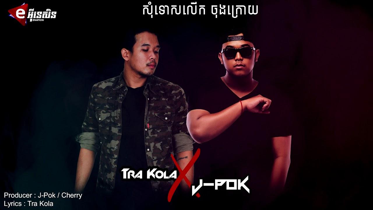 Tra Kola feat J-Pok - សុំទោសលើកចុងក្រោយ [OFFICIAL AUDIO]
