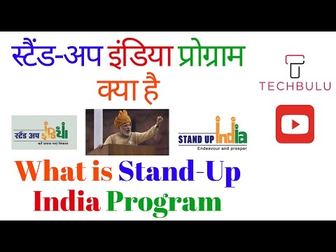 Stand-up India - Details - How to Apply - Benefits - Eligibility - Explained - In Hindi