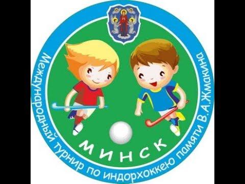 День 1 - «Открытый кубок столицы» памяти заслуженного тренера Республики Беларусь В.А.Жмакина