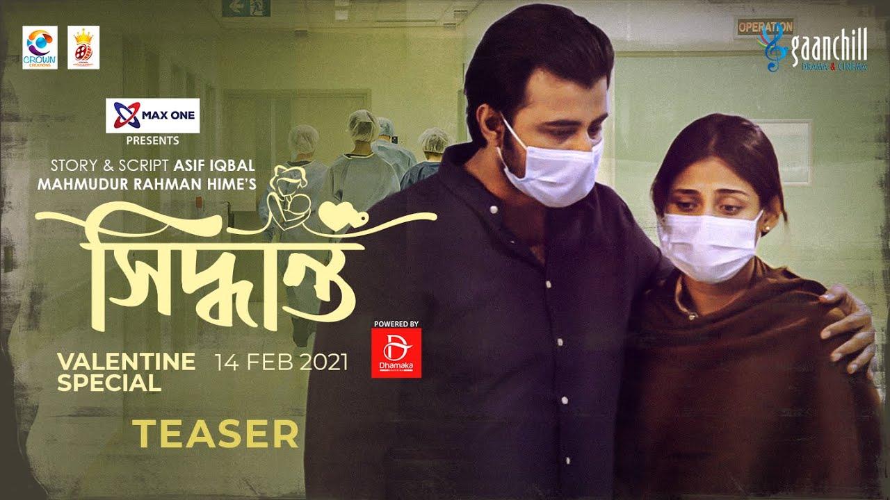 Shiddhanto   Teaser   Afran Nisho   Mehazabien   Hime   Valentin's Special New Bangla Natok