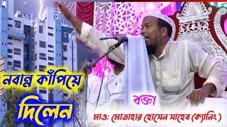 নবান্ন থেকে/ইয়েমেনের বাদশা ও বিশ্ব নবীর ঘটনা মাও:মোতাহার হোসেন সাহেব Maulana Motahar Hussain Sahib
