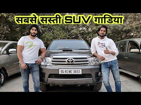 Buy Second Hand SUV Cars At Best Price | Fortuner | Inova | Ertiga | Xylo | Scorpio
