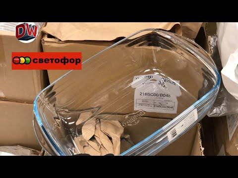 Магазин Светофор 🚦 Новинки + Товары Гигиены 🛁 Май 2020 ☀️ Москва