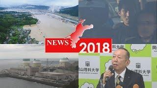 えひめNEWS 2018・愛媛新聞