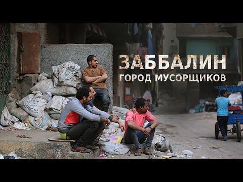 Смотреть Заббалин, город мусорщиков онлайн