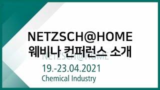 [분쇄분산] 화학산업 대상 웨비나 컨퍼런스 'NETZS…