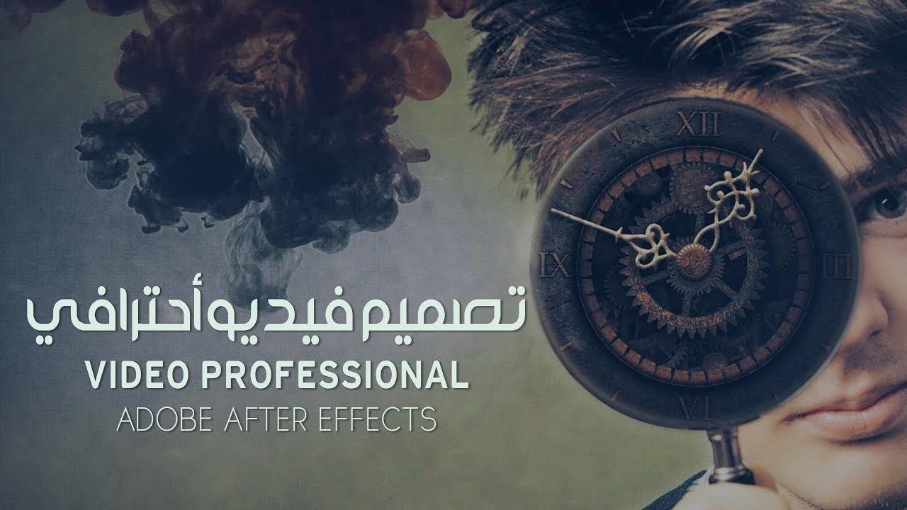تصميم فيديو أحترافي داخل ادوبي افتر افكت ||  Professional Video in Adobe After Effect